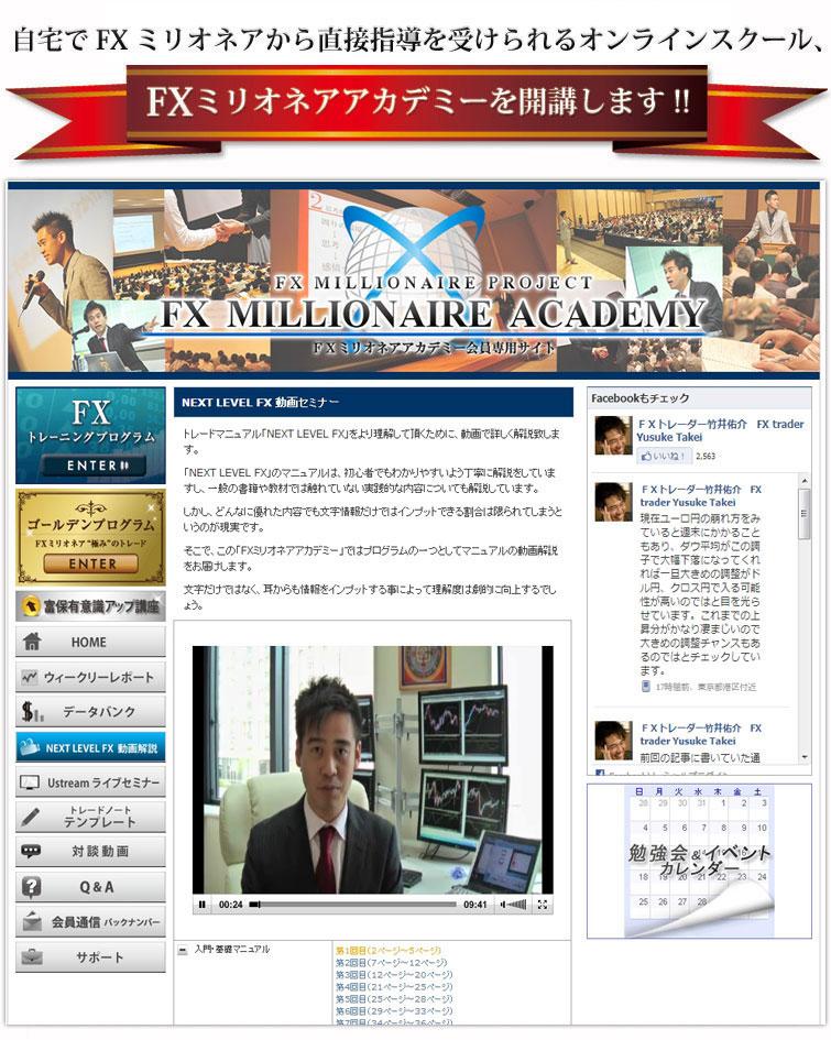 竹井佑介のNEXT LEVEL FX改訂版FXミリオネアアカデミー